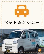 ペットのタクシー