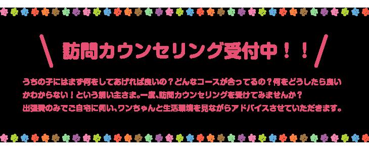 無料訪問カウンセリング受付中!!